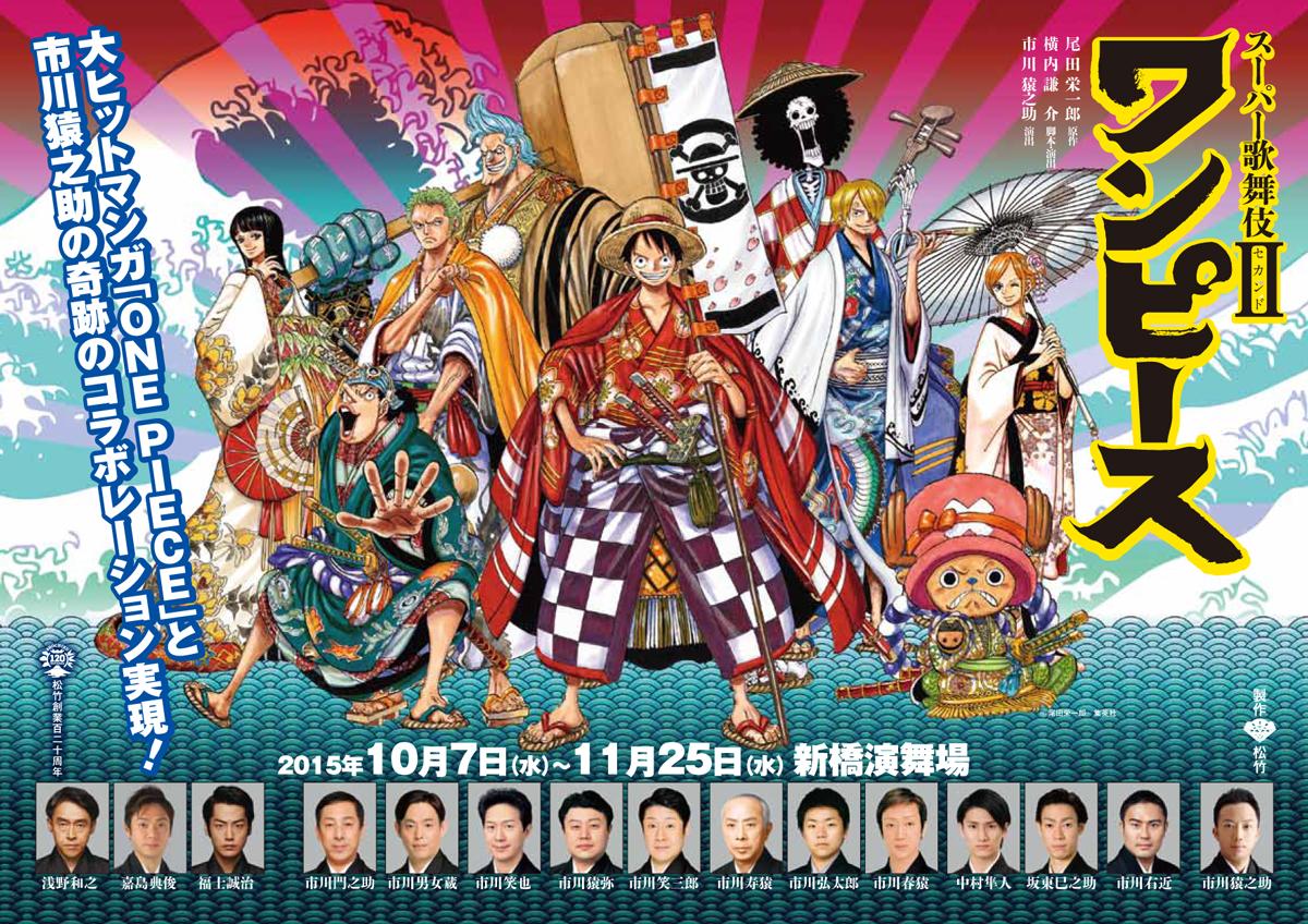 歌舞伎版「ワンピース」10月スタート!気になるキャスト情報公開!のサムネイル画像