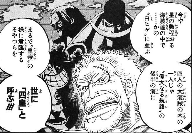 【ファン必見】大人気漫画ワンピースの四皇について調べてみたのサムネイル画像