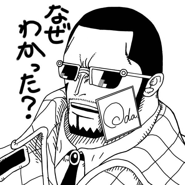 【画像あり】大人気漫画ワンピースのヴェルゴについて調べてみたのサムネイル画像