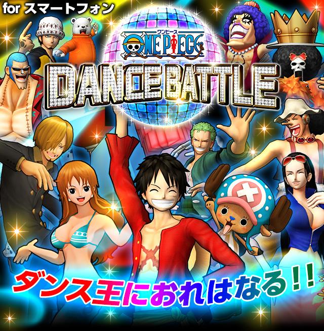 大人気の「ワンピース」がアプリに!ワンピースのダンスバトルって?のサムネイル画像